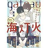 gateau (ガトー) 2020年8月号[雑誌] ver.A