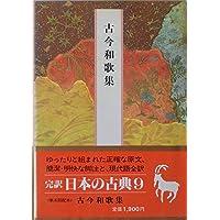 日本の古典―完訳〈9〉古今和歌集