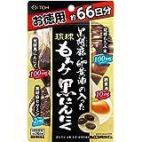 井藤漢方製薬 黒胡麻・卵黄油の入った琉球もろみ黒にんにく 約66日分 198粒