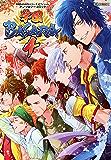 戦国BASARAシリーズ オフィシャルアンソロジーコミック 学園BASARA4 (カプ本コミックス)