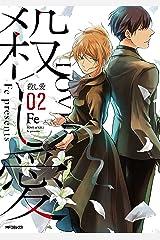 殺し愛2 (MFコミックス ジーンシリーズ) Kindle版