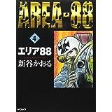 エリア88 4 (MFコミックス)