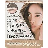 Fujiko(フジコ) フジコ 眉ティントSV03 ライトブラウン 5g アイブロウ