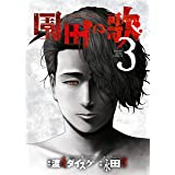 園田の歌(3) (ヤングキングコミックス)