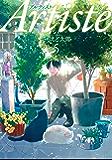 Artiste(アルティスト) 5巻: バンチコミックス