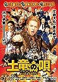 土竜の唄 潜入捜査官REIJI DVDスタンダード・エディション
