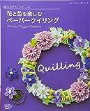なかたにもとこの花と色を楽しむペーパークイリング (レディブティックシリーズno.4388)