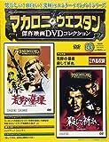 マカロニ・ウェスタン傑作映画DVDコレクション 2016年 10/23号[分冊百科]