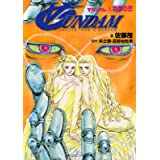 ∀ガンダム 3.百年の恋 (角川スニーカー文庫)
