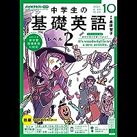 NHKラジオ 中学生の基礎英語 レベル2 2021年 10月号 [雑誌] (NHKテキスト)