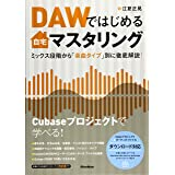 DAWではじめる自宅マスタリング ミックス段階から「楽曲タイプ」別に徹底解説! (Cubaseプロジェクト&オーディオ・ファイルをダウンロード提供)