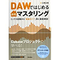 DAWではじめる自宅マスタリング ミックス段階から「楽曲タイプ」別に徹底解説! (Cubaseプロジェクト&オーディオ…