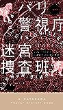 パリ警視庁迷宮捜査班 (ハヤカワ・ミステリ)