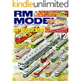 RM MODELS (アールエムモデルズ) 2021年9月号 Vol.312 [雑誌]
