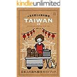 人生を変える海外移住 vol.03 台中(Taichung)