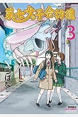第七女子会彷徨(3) (RYU COMICS) Kindle版