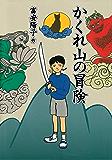 かくれ山の冒険 (PHP創作童話特選シリーズ(K))