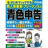はじめてでもできる 個人事業者・フリーランスの青色申告 '20年版 (SEIBIDO MOOK)