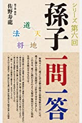【孫子 一問一答】シリーズ 第六回 Kindle版