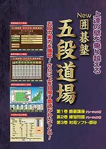 NEW 囲碁塾 五段道場