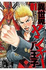 異世界ヤンキー八王子 : 1 (アクションコミックス) Kindle版