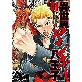 異世界ヤンキー八王子 : 1 (アクションコミックス)