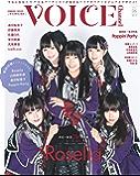 VOICE Channel Vol.6 (コスミックムック)