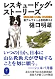 ヤマケイ文庫 レスキュードッグ・ストーリーズ