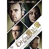 われらが背きし者 スペシャル・プライス [DVD]