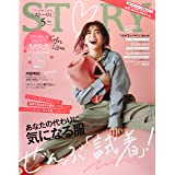 STORY(ストーリィ) 2021年 05 月号 [雑誌]