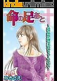 命の足あと~遺品整理業社ヒューマンズ~ 13巻 (嫁と姑デラックス)