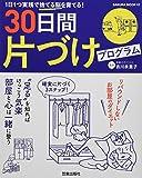 30日間片づけプログラム (SAKURA MOOK)