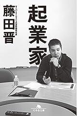 起業家 (幻冬舎文庫) Kindle版