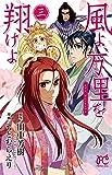 風よ、万里を翔けよ(3)(プリンセス・コミックス)