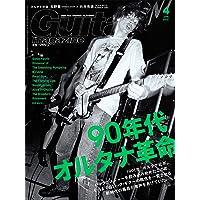 ギター・マガジン2021年4月号 (特集:90年代オルタナ革命)