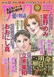 サクラ愛の物語 2018年 10 月号 [雑誌]