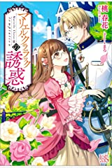 マリエル・クララックの誘惑 (アイリスNEO) Kindle版