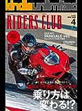 RIDERS CLUB (ライダースクラブ)2020年4月号 No.552(昔のバイクと今のバイク 乗り方は変わる!?)[雑誌]