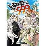 その劣等騎士、レベル999 (1) (デジタル版ガンガンコミックスUP!)