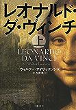 レオナルド・ダ・ヴィンチ 上 (文春e-book)