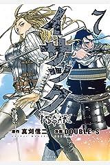 イサック(7) (アフタヌーンコミックス) Kindle版