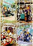 アフリカのサラリーマン コミック 1-4巻セット (ジーンピクシブシリーズ)