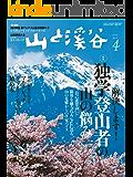 山と溪谷2016年4月号 [雑誌]