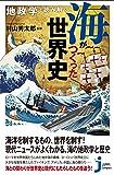 地政学で読み解く! 海がつくった世界史 (じっぴコンパクト新書)