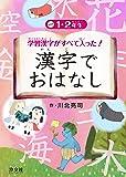 1・2年生 (学習漢字がすべて入った!  漢字でおはなし)