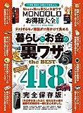 MONOQLOお得技大全2020 (100%ムックシリーズ)