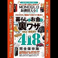 100%ムックシリーズ MONOQLOお得技大全2020 (100%ムックシリーズ)