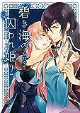 碧き海の囚われ姫 : 2 (アクションコミックス)