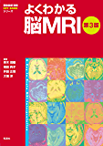 よくわかる脳MRI 第3版 画像診断 別冊 KEY BOOK