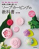 四季と行事を楽しむ ソープ・カーピングの教科書:作る、飾る、贈る、美しいかたち